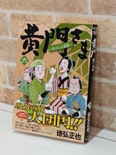 """Thumbnail of """"黄門さま : 助さんの憂鬱 6"""""""