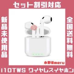 "Thumbnail of ""●i10 tws ワイヤレスイヤホン 無線イヤホン airpods"""