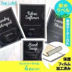 """Thumbnail of """"おしゃれ♡ランドリー耐水ラベルシール【シャビーB-L】4枚セット‼︎"""""""