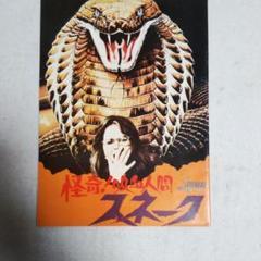 "Thumbnail of ""激レア!希少品![貴重です!3作品!]昭和40〜60年代映画パンフレット"""