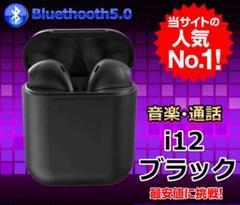 "Thumbnail of ""i12 Bluetoothイヤホン 黒 ワイヤレス イヤホン"""