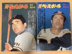 """Thumbnail of """"週刊ベースボール 1974年"""""""