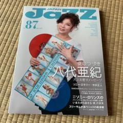 "Thumbnail of ""JAZZ JAPAN 87 2017"""