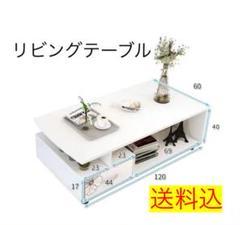 "Thumbnail of ""家具 センターテーブル テーブル"""