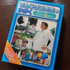 """Thumbnail of """"でんじろう先生のかがく~アウトドアで作ろう!遊ぼう!限定DVD-BOXセット〈…"""""""