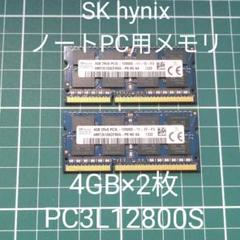 "Thumbnail of ""SK hynix ノートPC用メモリ 4GB×2枚(PC3L 12800S)④"""
