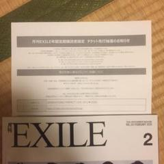 """Thumbnail of """"GENERATIONS/月刊EXILE先行抽選"""""""