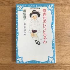 """Thumbnail of """"窓ぎわのトットちゃん"""""""