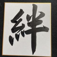 "Thumbnail of ""書道 習字 手書きアート"""