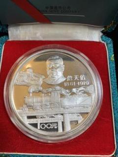 "Thumbnail of ""中華人民共和国 記念銀貨"""