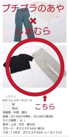 """Thumbnail of """"新品 プチプラのあや❌しまむら レイヤード ルームウエア ブラック 黒 L"""""""
