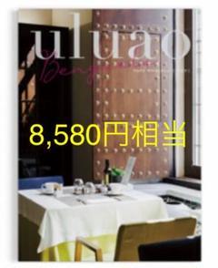 """Thumbnail of """"カタログギフト ウルアオ 7,800円コース ベンゲラ"""""""