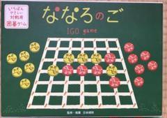 """Thumbnail of """"囲碁ゲーム ななろのご"""""""