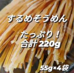"""Thumbnail of """"激安おつまみ★するめそうめん【55g×4袋】"""""""