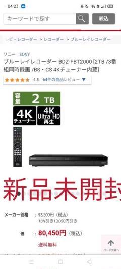 "Thumbnail of ""ブルーレイ 新品未使用 BDZ-FBT2000 HDD:2TB"""