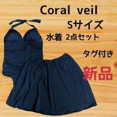 "Thumbnail of ""coral veil コーラルベール 水着2点セット Sサイズ 黒"""