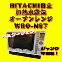 "Thumbnail of ""日立HITACHI加熱水蒸気オーブンレンジMRO-NS7/ジャンク"""