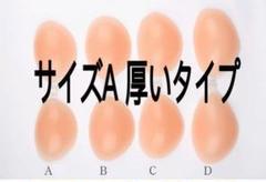 """Thumbnail of """"シリコンブラ ヌーブラ ヌードブラ A 新品"""""""
