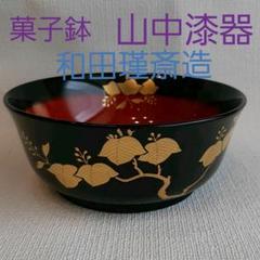 """Thumbnail of """"和田瑾斎造 山中漆器 菓子鉢 漆器"""""""