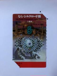 "Thumbnail of ""博覧会 なら・シルクロード博 入場券2枚セット"""