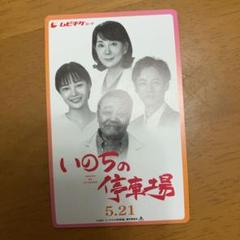 "Thumbnail of ""いのちの停車場 ムビチケ 1枚"""