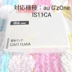 """Thumbnail of """"au CAI11UAA 電池パック 新品未使用"""""""