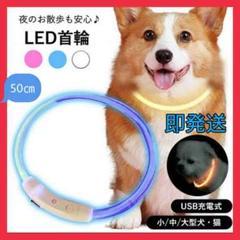 """Thumbnail of """"即発送 LED 光る 犬の首輪 青色 ペット USB充電式 Мサイズ(50㎝)"""""""
