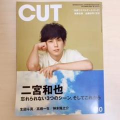"Thumbnail of ""cut 2020 10月号"""