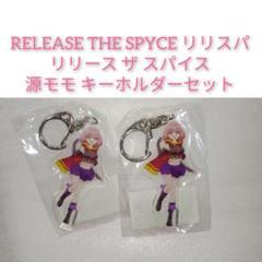 "Thumbnail of ""RELEASE THE SPYCE リリースザスパイス キーホルダー 源モモ"""