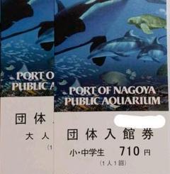 "Thumbnail of ""名古屋港水族館チケット 大人1枚+小・中学生1枚 送料込"""