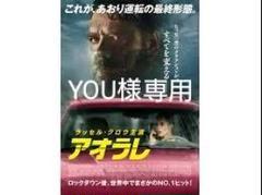 "Thumbnail of ""ムビチケ番号のみ「アオラレ」 チケット発送なし 2枚セット"""