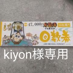 "Thumbnail of ""kiyon様専用"""