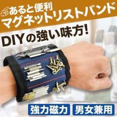 "Thumbnail of ""DIY リストバンド インパクトドライバー 工具 ネジ 日曜大工 ドリル"""