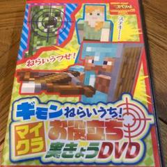"""Thumbnail of """"てれびげーむマガジン マイクラフトなろうぜ!マイクラ博士号"""""""