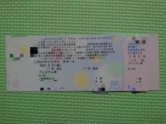 "Thumbnail of ""【即購入❌】しまじろうコンサート プレミアム席 チケット なかのZERO"""