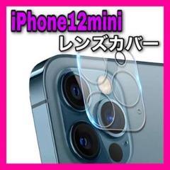 "Thumbnail of ""iphone12mini ガラスフィルム カメラ保護 レンズカバー カメラカバー"""