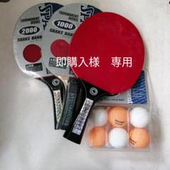 "Thumbnail of ""SPALDING 卓球ラケットとボール"""