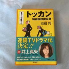 "Thumbnail of ""トッカン : 特別国税徴収官"""