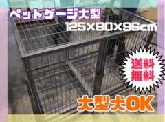 "Thumbnail of ""ペット ゲージ 大型犬用 キャスター付き 全国送料無料 125×80×96cm"""