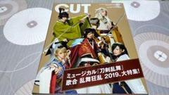 "Thumbnail of ""ミュージカル刀剣乱舞"""
