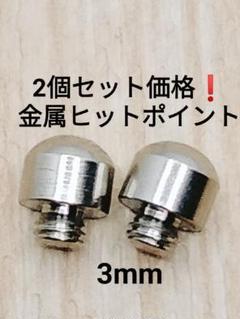 """Thumbnail of """"❗2個セット❗シザー 金属 ヒットポイント 3mm カチカチ心地良い音出します❗"""""""