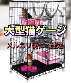 """Thumbnail of """"大型 猫ケージ ペットフェンス キャットケージ 猫 ケージ ハンモック付きL"""""""