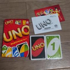 "Thumbnail of ""UNO"""