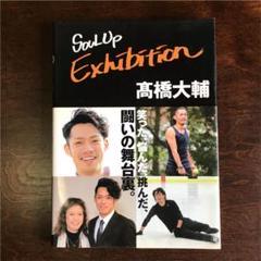 "Thumbnail of ""SOUL Up Exhibition 髙橋大輔"""