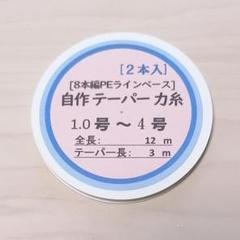 "Thumbnail of ""自製 PE テーパーX8 力糸 (1.0 - 4号) 12m 2本組セット"""