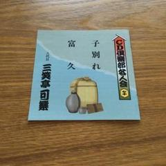 "Thumbnail of ""【美品】八代目 三笑亭可楽 CD倶楽部"""