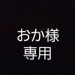 "Thumbnail of ""おか様専用です。"""