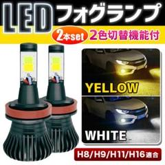 "Thumbnail of ""フォグランプ ヘッドライト 切り替え式 H8 H9 H11 H16 LED 2色"""