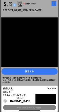 """Thumbnail of """"【値下げ】5/15 琉球ゴールデンキングス vs 富山グラウジーズ"""""""