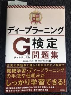 "Thumbnail of ""最短突破 ディープラーニングG検定(ジェネラリスト) 問題集"""